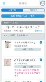 アイセイ薬局のアプリ『おくすりPASS』を体験! メニューの4番目をタップすると、お薬手帳の基本情報である、購入した薬が表示される