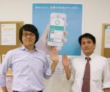 アイセイ薬局のアプリ『おくすりPASS』の企画、開発を担当する岩崎朋幸さん(左)と石川国男さん (C)oricon ME inc.