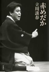 立川談春が2008年4月に上梓した『赤めだか』(扶桑社)