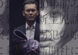 渡部篤郎主演『連続ドラマW 翳りゆく夏』 来年1月18日スタート(C)WOWOW