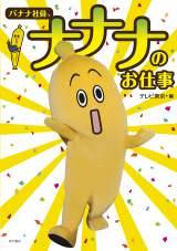 """テレビ東京のキャラクター""""ナナナ""""初のフォトブック『バナナ社員、ナナナのお仕事』が11月29日に発売 (C)TVTOKYO 2014"""
