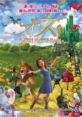 アニメ映画『オズ めざせ!エメラルドの国へ』(2015年1月10日公開)ポスタービジュアル(C)2012 - Dorothy of Oz, LLC and Summertime Entertainment
