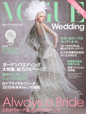 『VOGUE Wedding』2014秋冬号