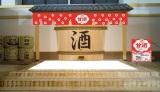 温泉テーマパーク・箱根小涌園ユネッサンに、「森永 甘酒風呂」が限定オープン!