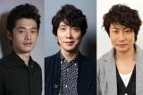 最注目の独身アラフォー俳優!? 左から平山浩行、佐々木蔵之介、戸次重幸