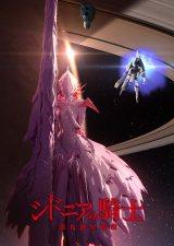 テレビアニメ 『シドニアの騎士 第九惑星戦役』 2015年4月よりアニメイズム枠で放送予定(C)弐瓶勉・講談社/東亜重工動画制作局