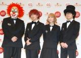 『第65回NHK紅白歌合戦』に初出場するSEKAI NO OWARI(左から)DJ LOVE、Fukase、Saori、Nakajin (C)ORICON NewS inc.