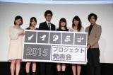 『ノイタミナプロジェクト発表会2015』に出席した(左から)安野希世乃、大西沙織、櫻井孝宏、花澤香菜、早見沙織、梶裕貴