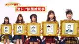 WANDA新CM「あみだくじ」編に出演するAKB48(左から)木崎ゆりあ、柏木由紀、高橋みなみ、島崎遥香、渡辺麻友