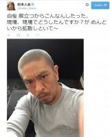 ダウンタウン・松本人志が染髪写真を公開(公式ツイッターより)