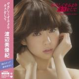 渡辺美優紀ソロデビュー曲「やさしくするよりキスをして」は80年代アイドル風ジャケット