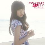 渡辺美優紀ソロデビュー曲「やさしくするよりキスをして」通常盤