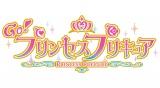 プリキュアシリーズが来春、12年目に突入。新作タイトル『Go!プリンセスプリキュア』(C)ABC・東映アニメーション