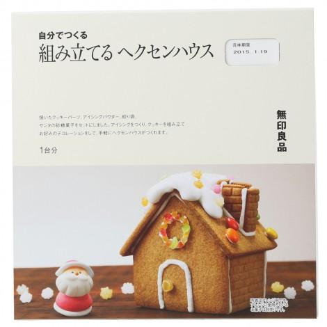 お菓子の家、トナカイは無印のキットで作り、 土台は発泡スチロール、その上にラップ、ビスケットをひいています(^^)