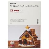 無印良品 クリスマス限定商品「自分でつくる生地からつくるヘクセンハウス」(税込980円)
