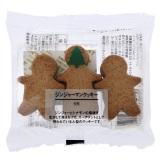 無印良品 クリスマス限定商品リスト「ジンジャーマンクッキー(クリスマス)」(税込250円)