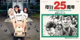 1月スタートのテレビ東京・ドラマ24『怪奇恋愛作戦』のOPテーマを担当する女王蜂(左)とEDテーマを担当する電気グルーヴ(右)