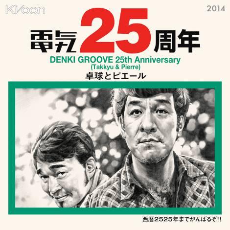 1月スタートのテレビ東京・ドラマ24『怪奇恋愛作戦』のEDテーマを担当する電気グルーヴ