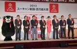 『2013 ユーキャン新語・流行語大賞』表彰式の模様 (C)ORICON NewS inc.