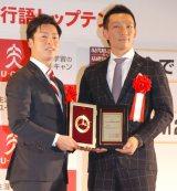 「被災地が、東北が、日本がひとつになった 楽天、日本一をありがとう」が選考委員特別賞を受賞した美馬学投手、嶋基宏選手=『2013 ユーキャン新語・流行語大賞』表彰式 (C)ORICON NewS inc.