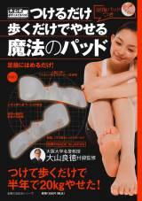 """「年間本ランキング」美容・ダイエット部門首位は""""足指パッドダイエット"""""""