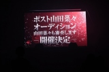 千葉県・舞浜のアンフィシアターで開催されたTEAM M『RESET』公演で発表された「ポスト山田菜々オーディション」の告知映像 (C)NMB48