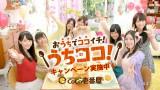 SKE48が出演する新CM「うちココキャンペーン」篇