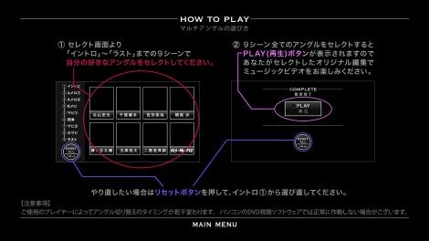 Kis-My-Ft2新曲「Thank youじゃん!」のMVは「マルチアングル編集機能付き」