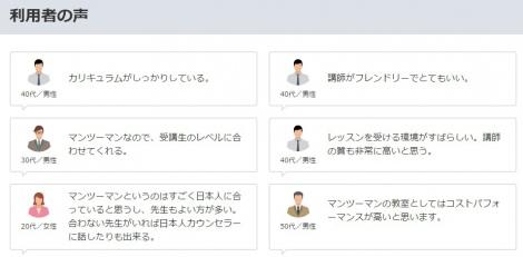 """「英会話スクール」の""""生の声""""を紹介 (C)oricon ME inc."""