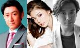1月16日スタートのTBS系金曜ドラマ『ウロボロス〜この愛こそ、正義。』に出演する(左から)中村橋之助、武田久美子、ムロツヨシ