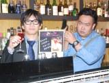 『ジャックBar』オープンイベントに出席したどきどきキャンプ(左から)佐藤満春、岸学 (C)ORICON NewS inc.