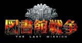 『図書館戦争-THE LAST MISSION-』タイトルロゴ