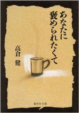 高倉健さん著『あなたに褒められたくて』
