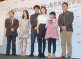 (左から)阿久根知昭監督、一青窈、滝藤賢一、広末涼子、原作者の安武はなさん、安武信吾さん