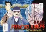 小学館『ビッグコミックオリジナル』24号(12月9日発売)より新連載スタート『ABC殺人事件』