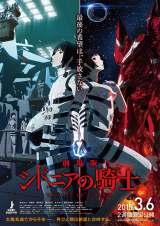 解禁された『劇場版 シドニアの騎士』のポスタービジュアル (C)TSUTOMU NIHEI・KODANSHA/KOS PRODUCTION COMMITTEE.