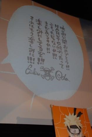 劇場版『THE LAST -NARUTO THE MOVIE-』初日舞台あいさつ 盟友・尾田栄一郎氏からメッセージ (C)ORICON NewS inc.