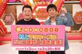 2015年1月3日、初の全国ネット放送が決定『村上マヨネーズのツッコませて頂きます! 2015新春スペシャル!(仮)』(C)関西テレビ