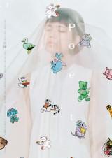 ハナエが表紙の資生堂の企業文化誌『花椿』