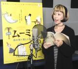 『劇場版ムーミン 南の海で楽しいバカンス』日本版(来年2月13日公開)で長編アニメ声優に初挑戦した木村カエラ