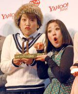 『Yahoo!検索大賞2014』お笑い芸人部門に選出された日本エレキテル連合(左から)橋本小雪、中野聡子 (C)ORICON NewS inc.