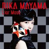 『Liar Mask』は現在発売中!(写真は初回生産限定盤)