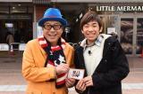 関西テレビ『よ〜いドン!お正月スペシャル』のロケを行った織田信成(右)と円広志(左)