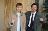 松本利夫(右)の主演ドラマ『ビンタ!』にゲスト出演するEXILE・佐藤大樹(左) (C)読売テレビ