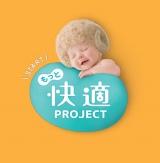 赤ちゃんの睡眠環境を向上させる『もっと快適プロジェクト』