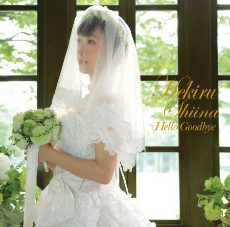 歌手デビュー20周年シングル「Hello Goodbye」でウエディングドレス姿を披露した椎名へきる