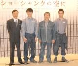 (左から)板尾創路、佐々木蔵之介、國村隼、三浦涼介 (C)ORICON NewS inc.