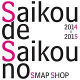 赤坂サカス内に恒例の期間限定ショップ『SMAP SHOP』がオープンした