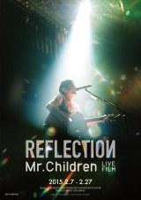 来年2月に3週間限定公開される映画『Mr. Children REFLECTION』ポスター (C)2014 ENJING INC.