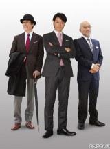 主人公を取り巻く男性キャスト陣(左から)草刈正雄、斎藤工、竹中直人